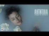 Антитла - Люди як корабл