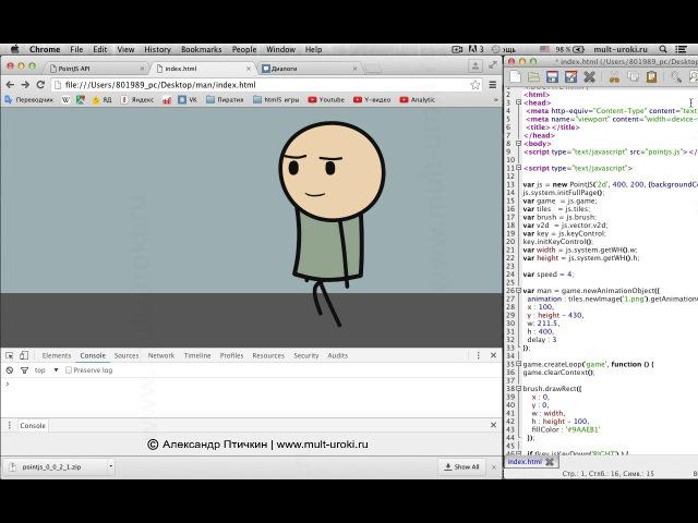 Спрайт анимация на JavaScript Anime Studio Pro (Moho Pro). Как сделать свою игру? PointJS
