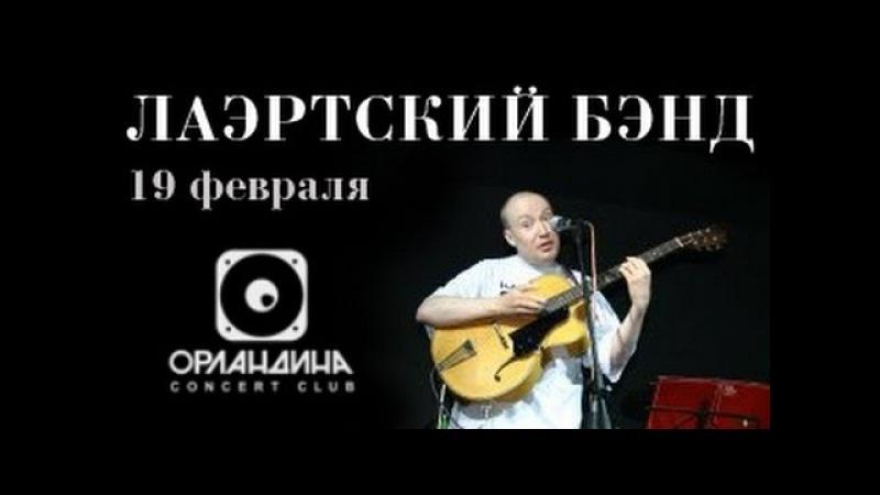 Лаэртский-бэнд - 19.02.2010@Орландина, Петербург