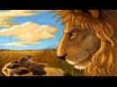 Басня Лев и мышь или история одного Лёвы
