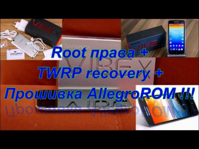 Lenovo S960 / Vibe X прошиваем RootTRWPПрошивка(AllegroROM)