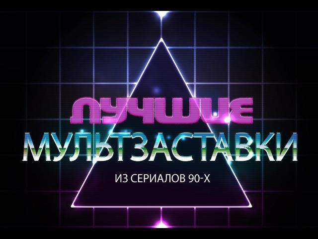 КУЛЬТОВЫЕ ЗАСТАВКИ К МУЛЬТИКАМ 90-х [ Лучшие песни мультсериалов ]