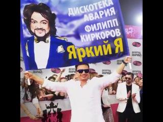 Филипп Киркоров и Дискотека Авария