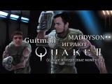 Maddyson и Guit88man играют в Quake II (самые интересные моменты)