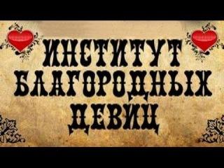 Институт благородных девиц 204 серия (2011) Исторический фильм кино сериал