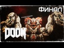 This is The End, My Friend ● ФИНАЛ ● БОСС 3 ● DOOM ● Ультра-насилие