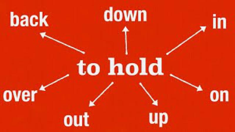 Фразовый глагол HOLD. Урок английского языка. Видео уроки английского.