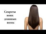 Как отрастить длинные волосы (by Koffka)