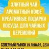 Чай Line | Чайные подарки | Ижевск | Фиточай