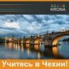 Обучение   Высшее Образование в Чехии  