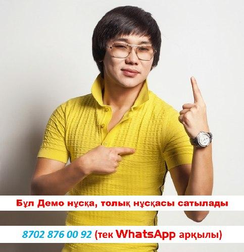 Кайрат Нуртас - Мен оралам (минус)