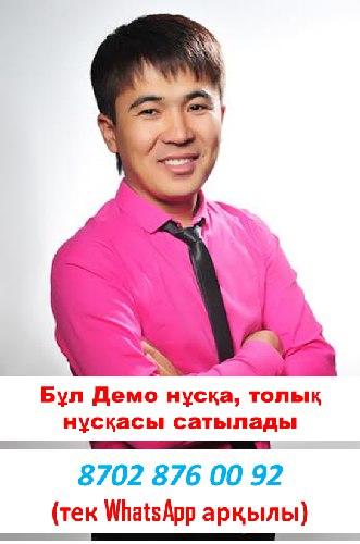 Асхат Тарғынов - Мария магдалена (оригинал минус)