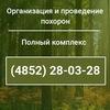 """Ритуальное агентство Ярославль """"Кедр"""""""