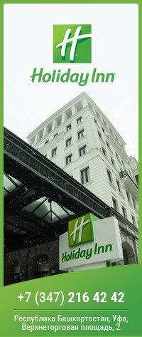 Holiday Inn® Ufa - новый отель в Уфе