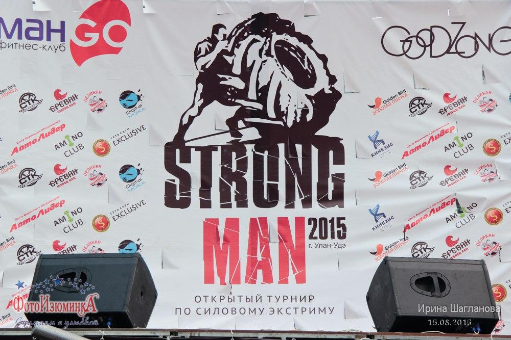 StrongMan - 2015 награждение