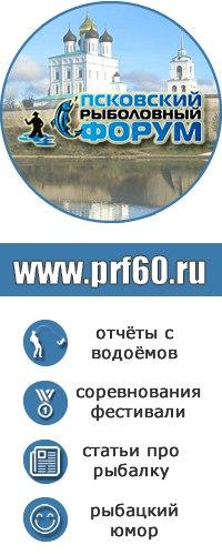 Рыбалка. Псковский Рыболовный Форум | ВКонтакте