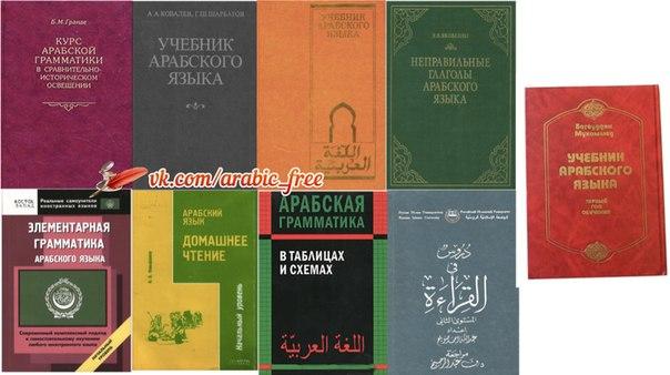 Халидов учебник арабского языка pdf