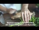 Как нарезать зелень [Рецепты Bon Appetit]