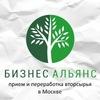 Прием Макулатуры в Москве