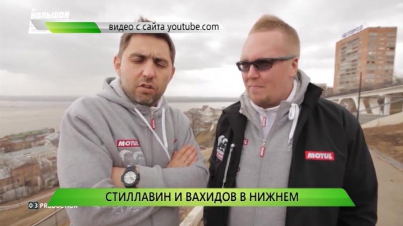 Стилавин и Вахидов