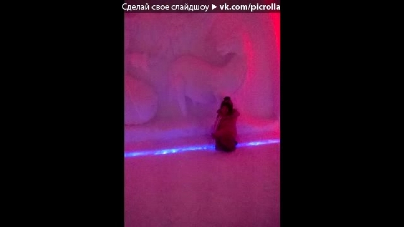 «С моей стены» под музыку Крек ft Ассаи - Нежность. Picrolla