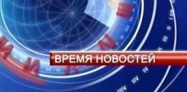 Время новостей (ОТВ [г. Челябинск], 2008) Цикл производства на ПО...