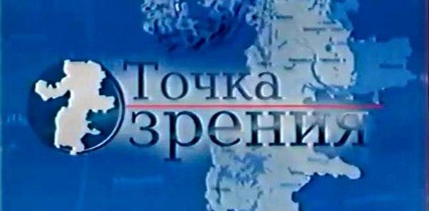 Точка зрения (ОТВ [г. Челябинск], 2008) История города Озёрска