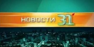 Новости 31 (31 канал [г. Челябинск], 2008) Открытие завода по про...