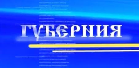 """Губерния (ГТРК """"Южный Урал"""" [г. Челябинск], 2003) Компл..."""