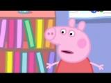 Свинка Пеппа мультик на русском - Детский сад -  1 сезон 06 серия