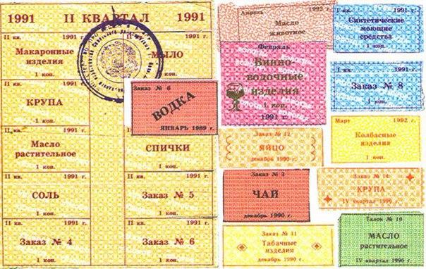Вот оно,спасение:  Россия готовится вернуть продуктовые карточки для населения