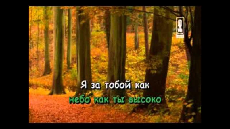 Верни мою любовь Валерий Меладзе и Ани Лорак Петь караоке онлайн слова текст минус