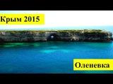 Крым 2015 ОЛЕНЕВКА полный обзор / Цены ЖИЛЬЁ РЫНКИ МАГАЗИНЫ