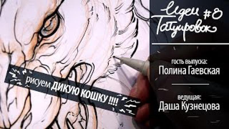 ИДЕИ ТАТУИРОВОК 8 - ДИКАЯ КОШКА
