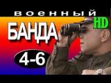 Банда 4-5-6 серия военные сериалы