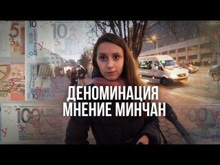 Деноминация в Беларуси: мнение минчан