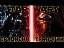 Звёздные войны Эпизод 7 - Пробуждение силы Сравнение с оригинальной трилогией