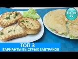 ✔ТОП-3 ВАРИАНТЫ БЫСТРЫХ ЗАВТРАКОВ/ Quick breakfast