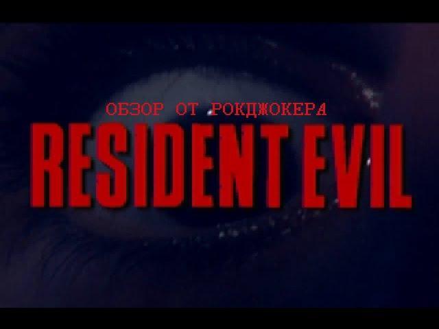 Resident Evil 1996 обзор от РокДжокера