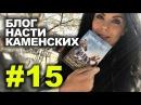 Блог Насти Каменских - Выпуск 15