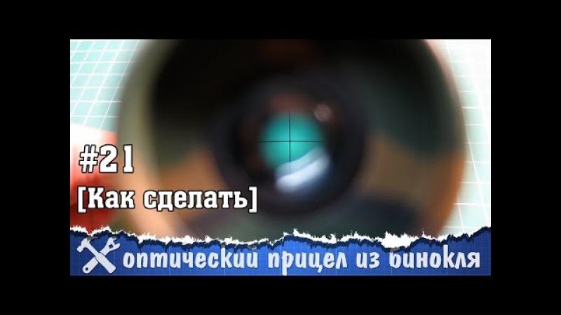 Смотреть как сделать оптику