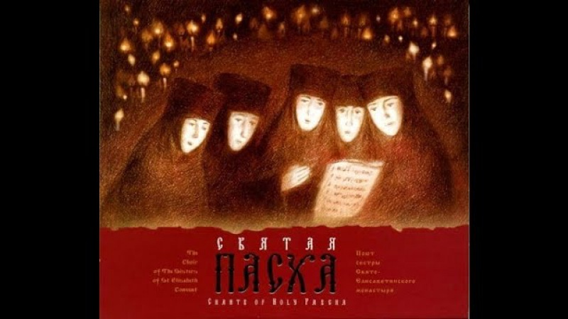 Сестры Свято Елисаветинского Монастыря - Святая ПАСХА