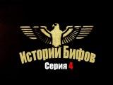 Истории Бифов - Oxxxymiron vs. babangida (14 battle) (4 серия)