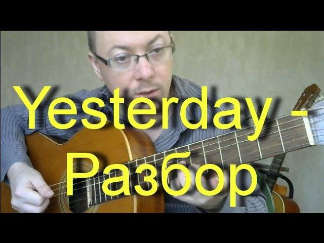 Полный разбор Yesterday на гитаре | Александр Фефелов