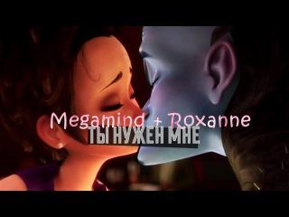 ■ megamind + roxanne » ты нужен мне