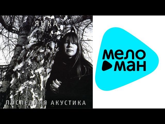 Янка Дягилева - Последняя акустика ( Альбом 2009)