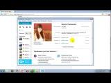 Как скачать и установить скайп на компьютер