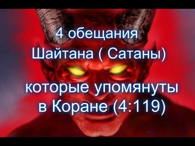 4 обещания Шайтана Сатаны которые упомянуты в Коране