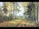 Ф И Шаляпин Романс Благословляю вас леса