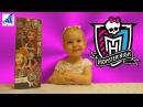 ♛ Монстер хай кукла распаковка, исполнение желания, история куклы на русском языке Monster High